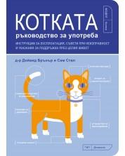 Котката: Ръководство за употреба -1