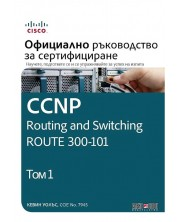 CCNP Routing and Switching Route 300-101: Официално ръководство за сертифициране – том 1 -1