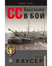 СС войските в бой -1