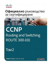 CCNP Routing and Switching Route 300-101: Официално ръководство за сертифициране – том 2 -1