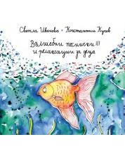 Вълшебни песнички 3 и релаксации за деца: Мини книжка + CD