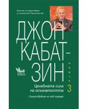 Целебната сила на осъзнатостта - книга 3