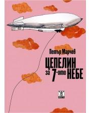 Цепелин за 7-ото небе