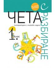 Чета с разбиране: Литературни и езикови задачи за 1. клас. Нова програма 2017 (Рива)