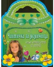 Чантичка за момиченца със стикери и игри