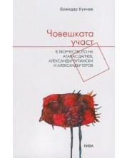 Човешката участ в творчеството на Атанас Далчев, Александър Вутимски и Александър Геров