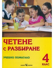 Четене с разбиране. Учебно помагало - 4 клас - Дарина Йовчева, Маргрета Тенекеджиева (Скорпио)