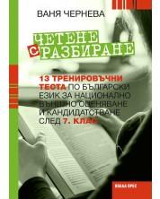 Четене с разбиране: 13 тренировъчни теста по български език за национално външно оценяване и кандидатстване след 7. клас -1