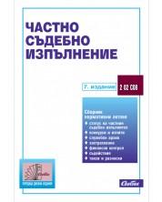 Частно съдебно изпълнение (7 издание 2014)