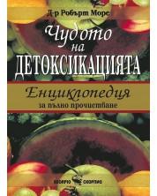 Чудото на детоксикацията: Енциклопедия за пълно прочистване (твърди корици)
