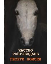 chastichno-razglezhdane