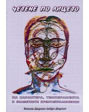 Четене характера, темперамента и болестните предразположения по лицето