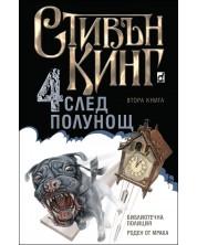 Четири след полунощ – книга 2: Библиотечна полиция. Роден от мрака (Плеяда)