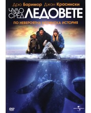 Чудо сред ледовете (DVD)
