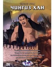 Чингиз Хан (DVD)