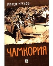 Чамкория (еднотомно издание с меки корици)