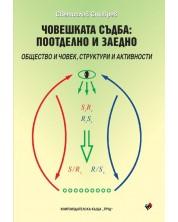 Човешката съдба: поотделно и заедно (твърди корици) -1