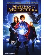 Чиракът на магьосника (DVD)