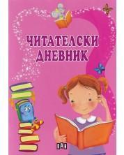 Читателски дневник (розов) -1