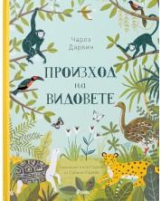Чарлз Дарвин. Произход на видовете (адаптирано издание) -1