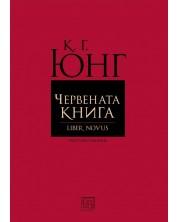 Червената книга (Liber Novus) -1