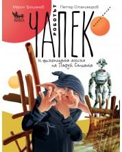 Роботът Чапек и шпионската мисия на Пафуй Сянката – книга 2