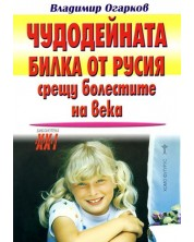 Чудодейната билка от Русия срещу болестите на века -1
