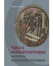 chudesata-na-presveta-bogoroditsa-v-kulturata-na-balgarskoto-vazrazhdane