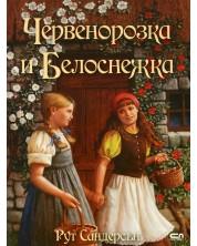 Червенорозка и Белоснежка -1
