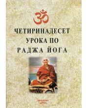 Четиринадесет урока по раджа йога -1
