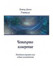 Четвърто измерение (Младежки окултен клас - година осемнадесета) -1