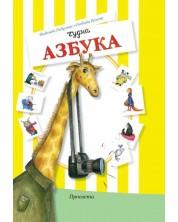 chudna-azbuka-prosveta