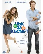 Чък за късмет (DVD)