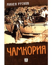 Чамкория (еднотомно издание с твърди корици)
