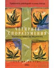 Четирите споразумения (толтекска книга за мъдростта)