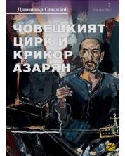 Човешкият цирк и Крикор Азарян -1