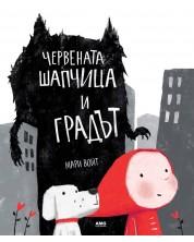 Червената шапчица и градът (твърди корици) -1