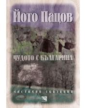 chudoto-s-balgarina-mistichni-skazaniya