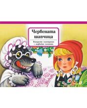 chervenata-shapchitsa-panoramni-prikazki-s-podvizhni-elementi