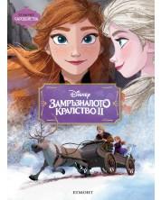 Чародейства: Замръзналото кралство 2