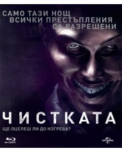 Чистката (Blu-Ray)