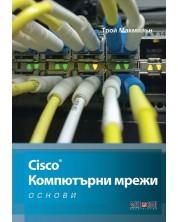 Cisco: Компютърни мрежи. Основи -1