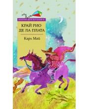 Край Рио де ла Плата (Златни детски книги 78) -1