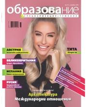 Образование и специализация в чужбина – брой 91 (Ноември 2019)