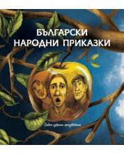 Български народни приказки. Седем избрани произведения