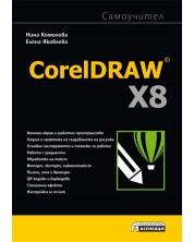 CorelDRAW X8 самоучител -1