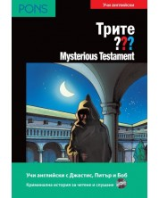 Трите ???: Mysterious Testament – ниво В1 (Адаптирано издание: Английски + CD)