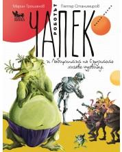 Роботът Чапек и Лабиринтът на Сърдитото лигаво чудовище – книга 3 -1
