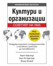 Култури и организации: Софтуер на ума (трето преработено и допълнено издание)