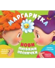 Маргаритка 2 - Любими песнички 2018 (CD) -1